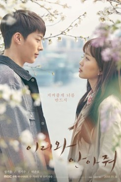 Come_and_Hug_Me_(이리와_안아줘)_Poster