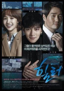 Healer_TV_series-poster